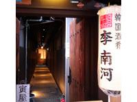 韓国酒肴 李南河